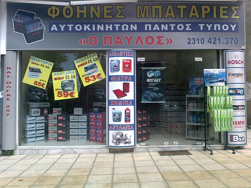 Πωλείται ΜΠΑΤΑΡΙΕΣ ΑΠΟ 39 ΕΥΡΩ ''Ο ΠΑVΛΟΣ'' & ΔΩΡΕΑΝ ΠΑΡΑΔΟΣΗ¤ & ΔΩΡΕΑΝ ΤΟΠΟΘΕΤΗΣΗ¤ & Γ Ρ Α Π Τ Η  ΕΓΓΥΗΣΗ www.fthinesmpataries.gr - € 39 EUR