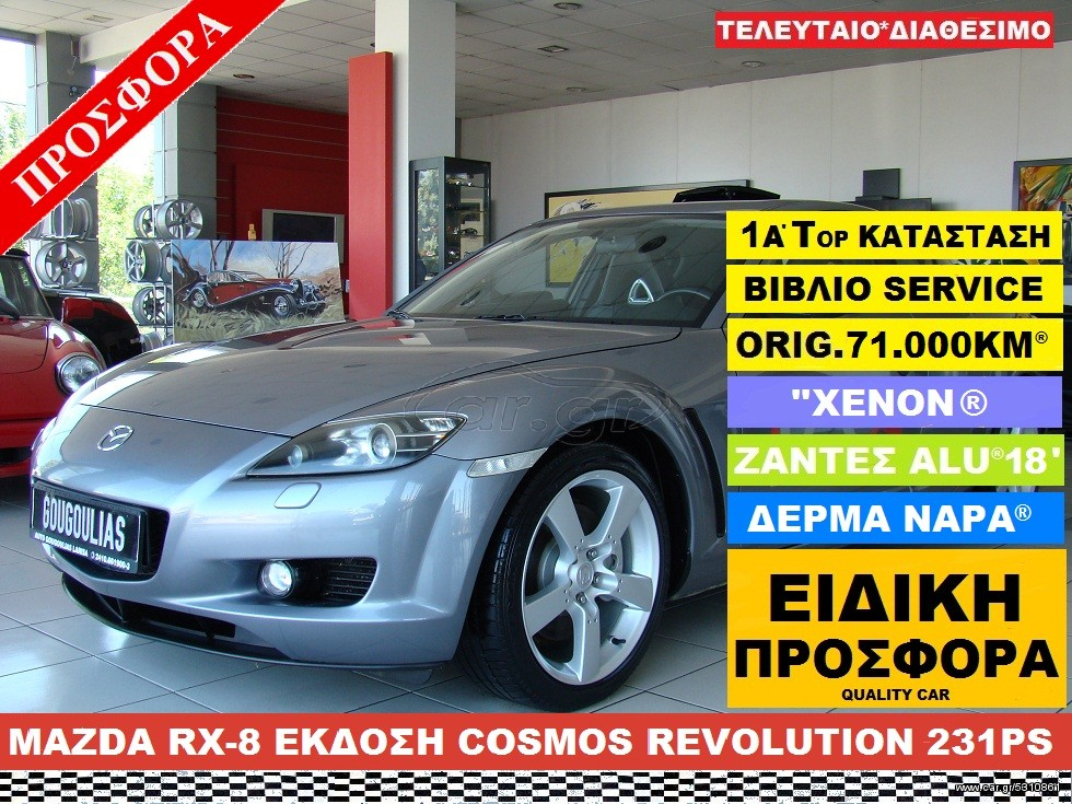 mazda rx 8 revolution 231hp 39 2005 8890 0 eur. Black Bedroom Furniture Sets. Home Design Ideas